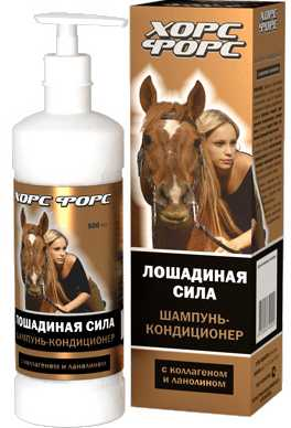 Шампунь и бальзам  лошадиная сила.